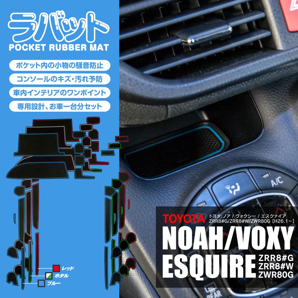 【ラバット】 ESQUIRE/NOAH/VOXY 80系用
