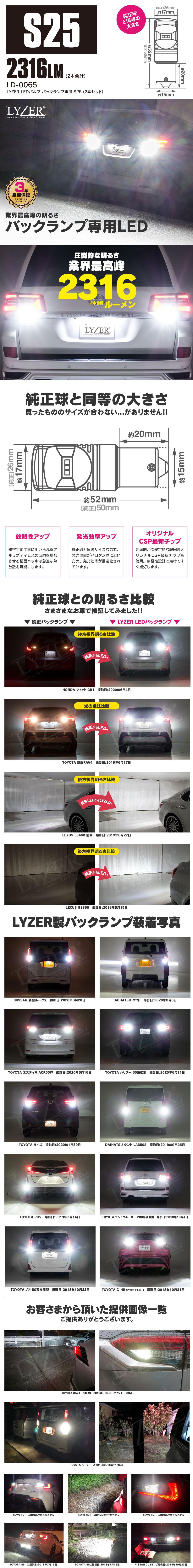 LYZER LEDバルブ バックランプ専用 S25商品説明画像