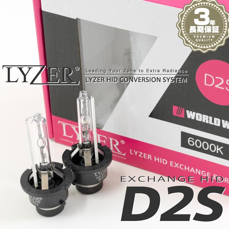 HIDバーナー D2S