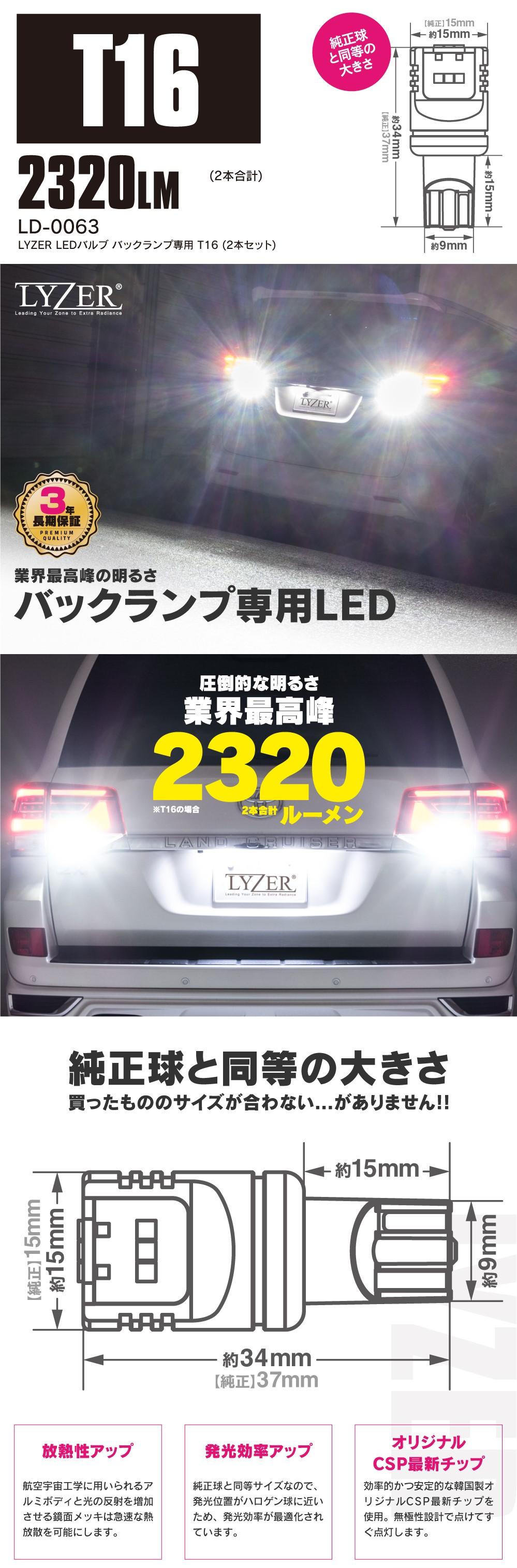 LYZER LEDバルブ バックランプ専用 T16商品説明画像