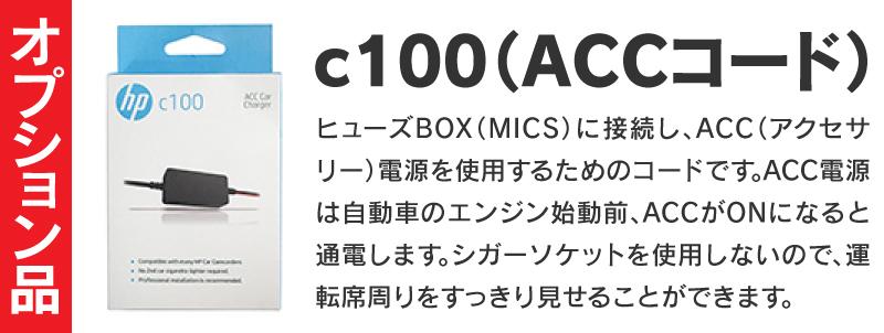 hp c100(ACCコード)