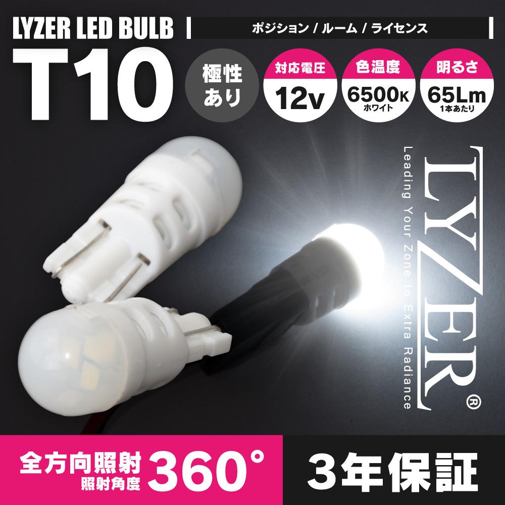 LYZER 新型LEDバルブ T10