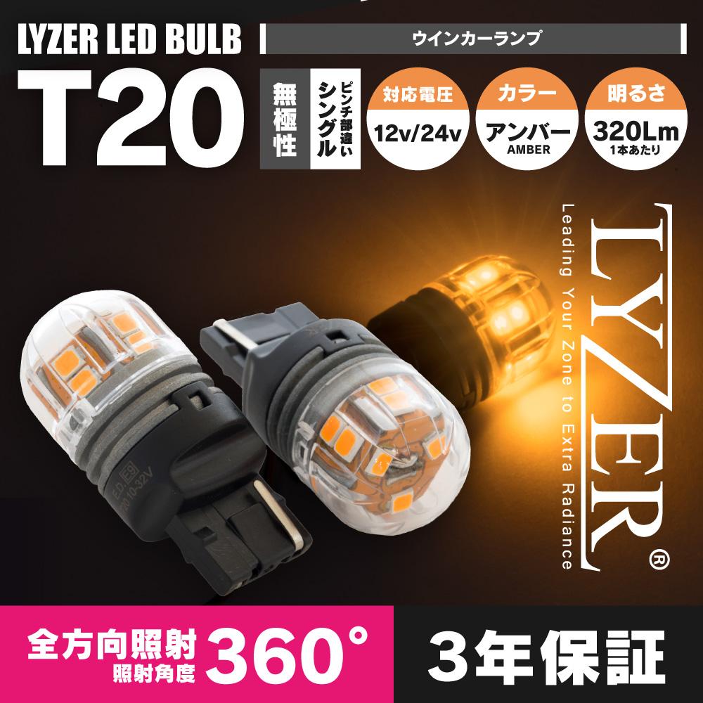 LYZER 新型LEDバルブ T20 ホワイト