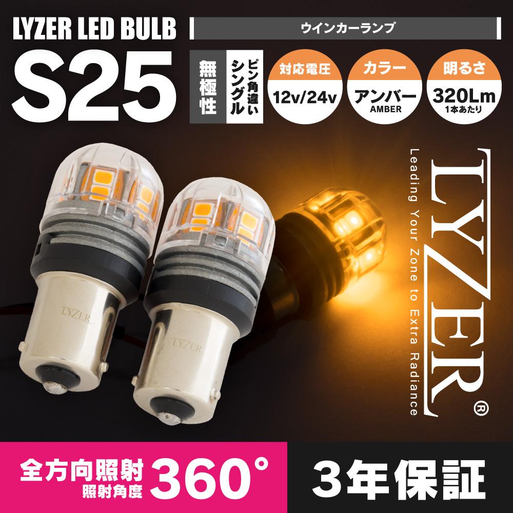 LYZER 新型LEDバルブ S25 アンバ^ー