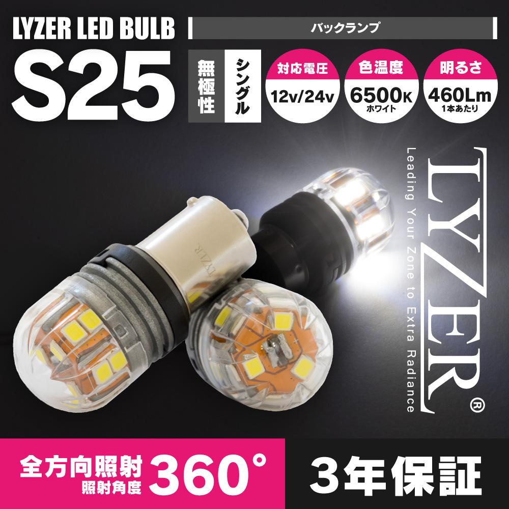 LYZER 新型LEDバルブ S25 ホワイト