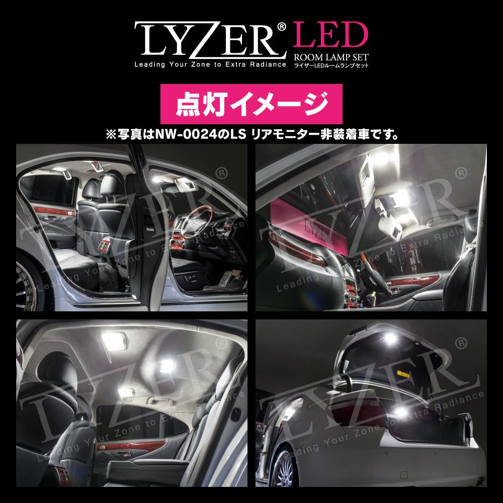 LYZER LEDルームランプ商品説明画像4