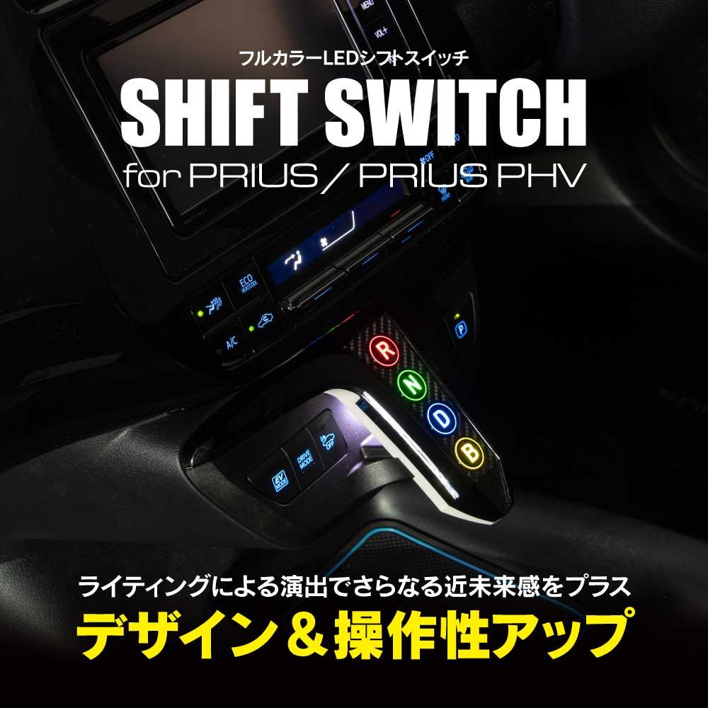 シフトスイッチ for PRIUS / PRIUS PHV